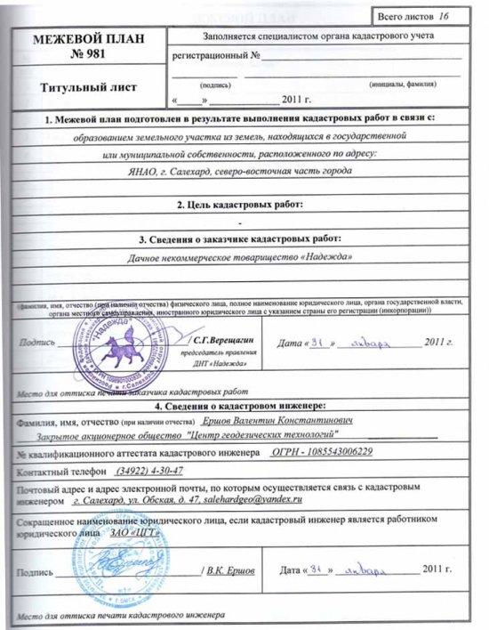 уже Какой документ выдается после межевания земельного участка Так Ванамонд