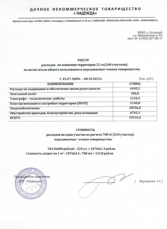 15. 27.07.2012г. Распоряжение о предоставлении земельных участков в собственность