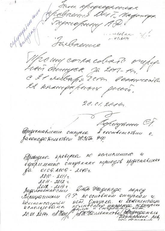 Заявление председателя