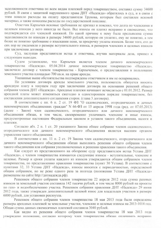 Судебное решение по Карпычеву