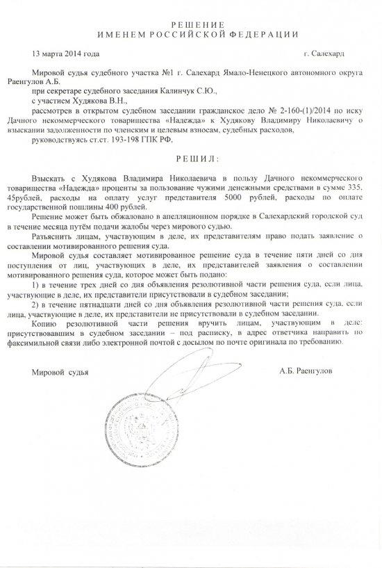 Судебное решение по Тибайкину Р.В