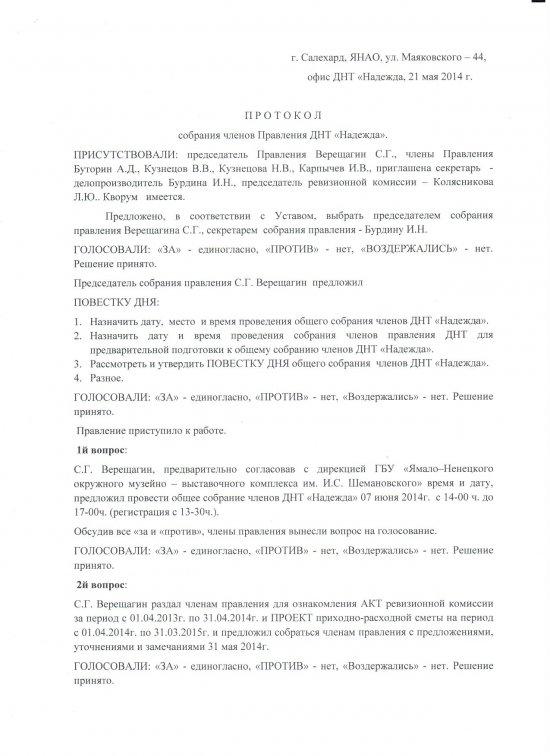 17. 21.05.2014г. Протокол собрания членов правления