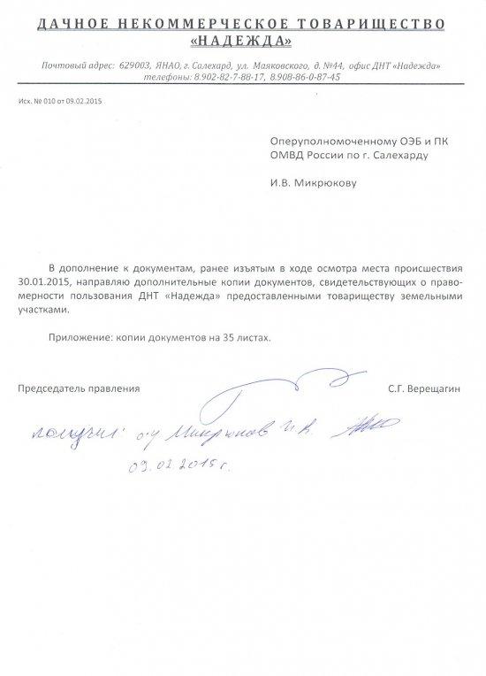 Оперуполномоченному ОЭБ и ПК ОМВД России по г.Салехард