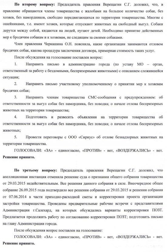 """Протокол собрания членов правления ДНТ """"Надежда"""" от 24 октября 2015г."""