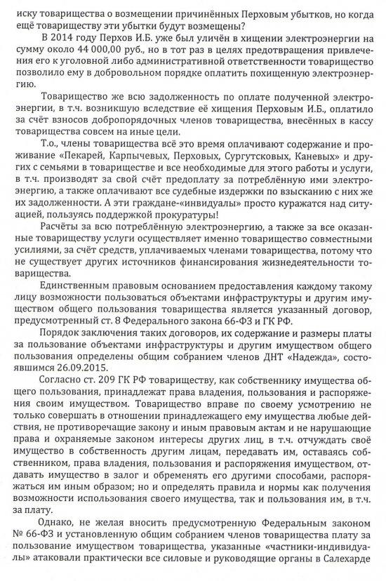 Президенту Российской Федерации В.В.Путину.