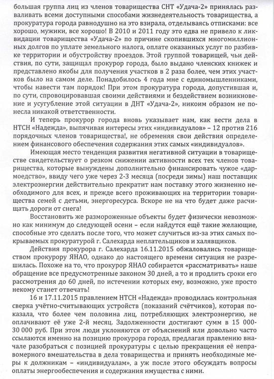 Генеральному прокурору РФ Ю.Я. Чайке