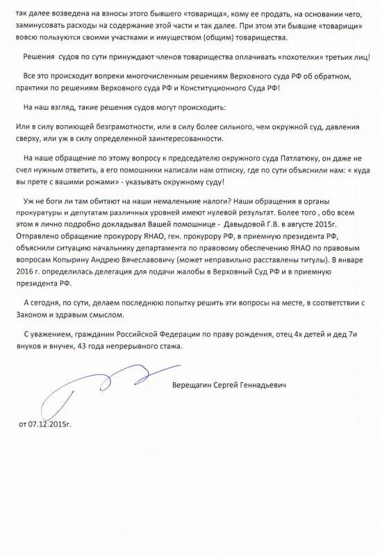Обращение к Губернатору ЯНАО Кобылкину Д.Н.