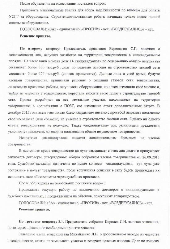 Протокол собрания членов правления НТСН «Надежда» от 16 января 2016г.
