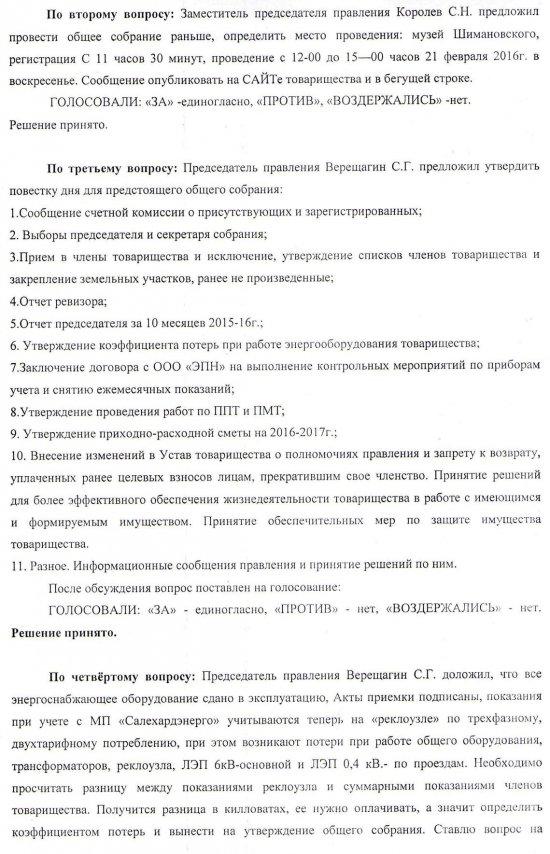 "Протокол собрания членов правления НТСН ""Надежда"" от 05 февраля 2016г."