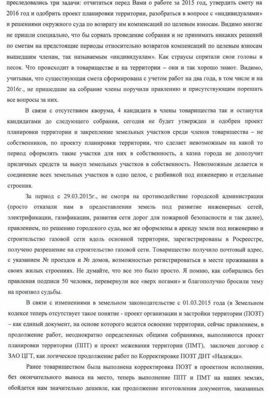 """16. Протокол ежегодного общего собрания НТСН """"Надежда"""" от 21.02.2016 года."""